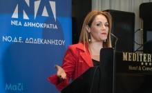 Μ. Ιατρίδη:«O ελληνικός λαός θα βάλει τελεία στην κυβέρνηση του ΣΥΡΙΖΑ και των λοιπών προθύμων».