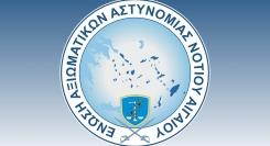 Πρώτος ο Α. Ζήφος στις εκλογές της Ένωσης Αξιωματικών της ΕΛ.ΑΣ