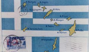 Συλλεκτικό γραμματόσημο για την Επέτειο 70 χρόνων από την Ενσωμάτωση
