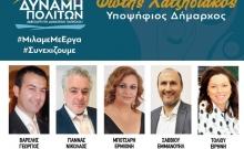 Πέντε νέους υποψήφιους ανακοίνωσε ο Φώτης Χατζηδιάκος
