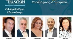 Πέντε νέοι υποψήφιοι στο συνδιασμό του Φ. Χατζηδιάκου