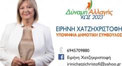 Με τον Γιώργο Κυρίτση εκ νέου η Ε. Χατζηχριστοφή