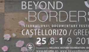 Φεστιβάλ Καστελλορίζου: Γιορτή κινηματογράφου και πολιτισμού