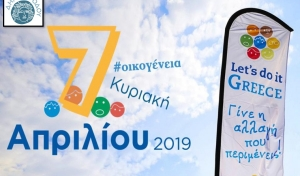 """""""Let's Do It Greece 2019"""""""