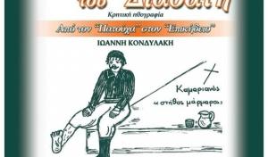 Θεατρική παράσταση «Στα χνάρια του Διαβάτη» για το μικρό Γιωργάκη