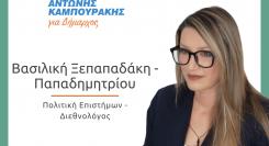 Υποψήφια με τον Αντώνη Καμπουράκη η Β. Ξεπαπαδάκη